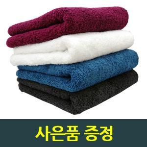 [송월타월] 호텔용 고급 컬러무지 타월 170g 1매 (40x80cm/30수)