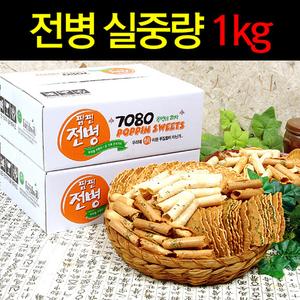 추억의 7080 팝핀전병 1kg+1kg(총2kg)