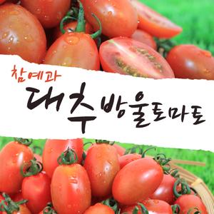 [참예과] 탱글탱글 대추방울토마토 2kg/4번