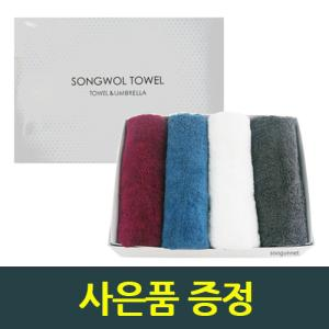 [송월타올]컬러무지 호텔용 170g 4P 선물세트