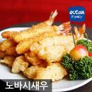 [오션패밀리] 블랙타이거 노바시새우 40미/300g  튀김용새우 새우튀김