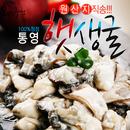 [순천만수산] 통영산 생굴 1kg/중대사이즈/당일장만한 싱싱한 생굴/