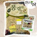 [맛있는 잡곡] 풍경소리 발아현미19곡 3kg + 사은품 !! 발아현미23곡 200g