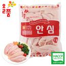 ★안심살 특가★ [올품] IQF 닭 안심 3kg