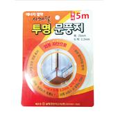 삼정크린마스터 투명 문풍지/단열시트/외풍차단/방풍막/방풍비닐/단열에어캡/문풍지
