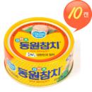 [동원] 동원참치 DHA 250g*10캔