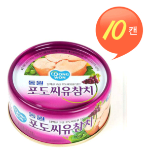 [동원] 황다랑어 포도씨유 참치 150g*10캔