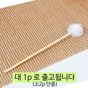 일본카이119 대나무 귀후비개2p/KF0536/5362/천연솜털/귀청소/귓밥제거/귀지청소/귀이개/귀파개