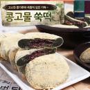 [국산찹쌀] 향긋한 콩 달콤한 팥 콩고물쑥떡 1.65kg(55g×30개)