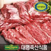 [대명축산] 로스구이용 안창살(500g/호주산)