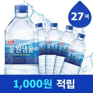 [동원] 샘물 2L*27팩-성수기 배송지연-
