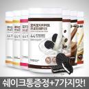 ★수량별 사은품증정★포티포다이어트 프로틴쉐이크 600g (7가지맛) / 퓨어단백질300g
