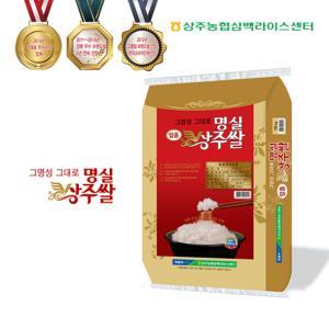 [상주농협] 명실 상주쌀(일품) 10kg