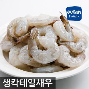 [오션패밀리] 생칵테일새우 21-25 900g 특대사이즈 새우튀김 등