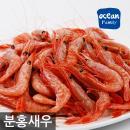 [오션패밀리] 국물용 북쪽분홍새우 1kg