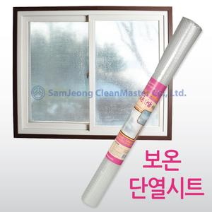 삼정크린마스터 다용도 뽁뽁이 보온단열시트/외풍차단/방풍막/방풍비닐/단열에어캡/문풍지