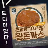 [떴다!] 연남동 기사식당 왕돈까스 1장(330g)