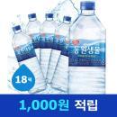 [동원] 샘물 2L*18페트