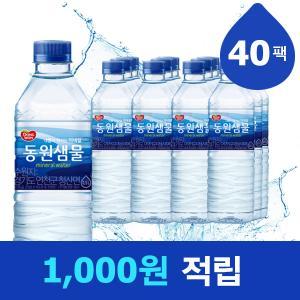[동원] 샘물 500ml*40팩 1,000원 적립