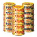 [동원]라이트스탠다드 살코기 150g*10캔+고추참치 150g*5캔