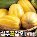 못생겨도 맛이 좋은 성주 꿀 참외 2kg(10-15과/가정용)