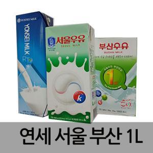 부산/서울 멸균흰우유1000ml x10입/ 연세멸균흰우유1000ml x9입