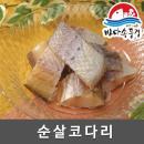 [바다속풍경] 한려엔쵸비 순살코다리 500g