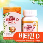 유한 에센셜 비타민D 2000 IU (유통기한:2017.02.29)