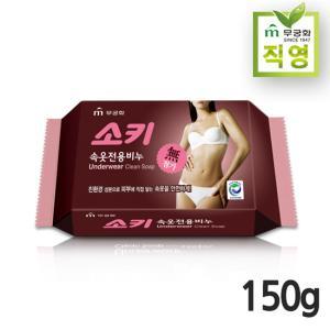 [무궁화] 소키 속옷전용비누 150g