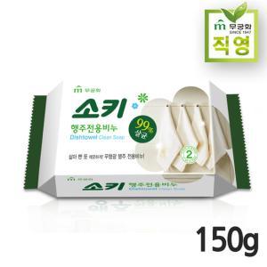 [무궁화] 소키 행주전용비누 150g