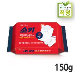 [무궁화] 소키 찌든때전용 비누 150g