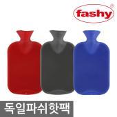독일 파쉬(Fashy) 노커버 - 양면빗살무늬 2L 보온물주머니 (독일정품, 핫팩, 찜질팩)