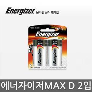 [에너자이저] MAX 건전지 D형 2입
