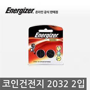 [에너자이저] 코인건전지 2032 2입