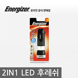 [에너자이저] 2 IN1 LED 손전등