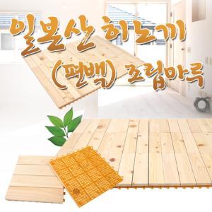 [이오스트] 일본산 히노끼(편백)조립마루 (원목발판,베란다,조립식마루)