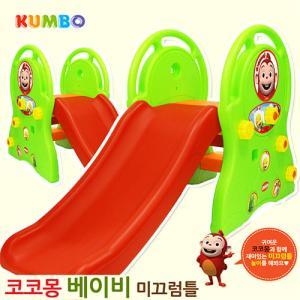코코몽 베이비 미끄럼틀 (대형완구, 실내미끄럼틀, 아동용 미끄럼틀)