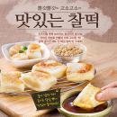 갓지은 구워먹는 찰떡1KG (현미떡/보리떡/흑미떡/꾸떡/치즈떡)