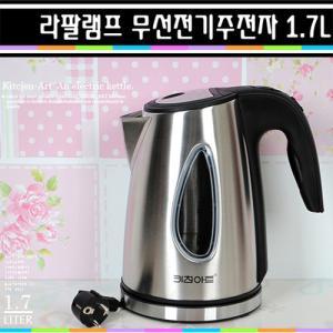 [이오스트]라팔 램프 무선주전자1.7L(전기포트,커피포트,전기주전자)