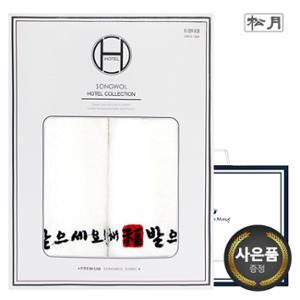 [송월타올]새해복 도장 2P선물세트(40x80cm/120g) /답례품/기념수건/행사타올