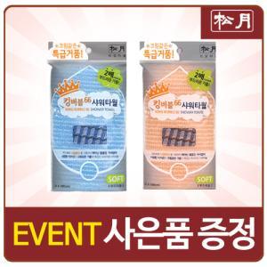 [송월타올]킹버블 샤워타올 /샤워타월