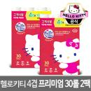 [Hello Kitty] 100% 천연펄프 헬로키티 4겹 프리미엄(레드) 30M 30롤 x 2팩 (총 60롤) 화장지 / 두루마리, 롤티슈