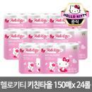 [Hello Kitty] 100% 천연펄프 헬로키티 깨끗한 키친타올 150매*3롤 x 8팩 (총 24롤) 키친타올 / 행주, 티슈, 화장지, 휴지