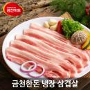 [동원금천미트] 국산 냉장 삼겹살 (암돼지) 1kg