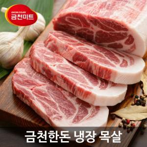 [동원금천미트] 국산 돼지 냉장 목살 500g