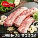 [동원금천미트] 국산 냉장 칼집 삼겹살(암돼지) 1kg