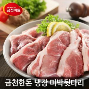 [동원금천미트] 국산 냉장 미박 뒷다리살 500g-불고기,장조림용