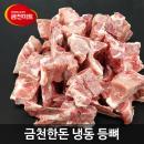[동원금천미트] 국산 냉동 등뼈 1kg-감자탕,뼈해장국용