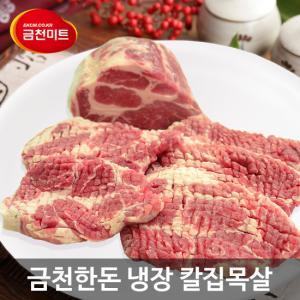 [동원금천미트] 국산 냉장 칼집 목살 (암돼지) 500g