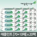 ★무료배송★깨끗한나라 물티슈 애플민트 리필 [70+10]매*20팩
